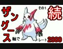 【ポケモンSM】続ザングース軸でレート2000 その1(1994~)【対戦実況】