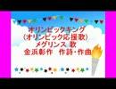 オリンピックキング(オリンピック応援歌)