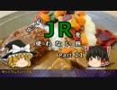 【ゆっくり】 JRを使わない旅 / part 21