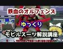 【鉄血のオルフェンズ】ガンダムアスタロ