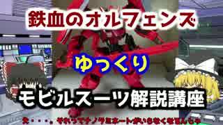 【鉄血のオルフェンズ】ガンダムアスタロト 解説【ゆっくり解説】part11