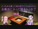 【CeVOIDays】第3話 ゆかりと茜の お風呂でヌクヌく