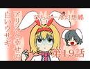 【ぴちゅーん幻想郷】19・アリスと幸せの白いウサギ【東方アニメ】