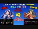 【パワプロ2016】二次元アイドルNo.1決定戦4th(百花)アイマス対West