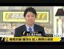 よるバズ「維新のトランプ 足立康史降臨!」2017年3月24日
