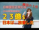 日本は韓国に請求できた! 日韓交渉で忘れられた対韓財産請求権!