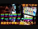 【#77】司芭扶が「俺打ち」で弱虫ペダルの6をツモった結果【SEVEN'S TV】