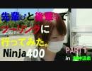#1【Ninja400で龍神温泉に行くねん!】
