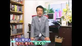 青山繁晴先生が推薦するのは塚本幼稚園
