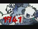【ポケモンSM】型破り統一でめざせテッペン!Part1741【ゆっくり実況】