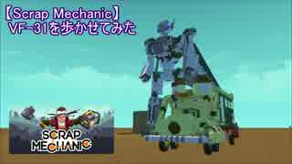 【ゆっくり実況】VF-31を歩かせてみた【Scrap Mechanic】