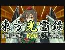 【幻想入り】東方光霊録【10話】