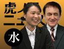 【DHC】3/22(水) ケントギルバート・我那覇真子・居島一平【...