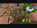 [1本と1匹]ユートピアマインクラフト#13[Minecraft実況]