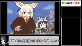 けものフレンズアプリ版のアライさんコン