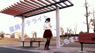 【しらす+】 星屑サテライト 【踊ってみた】