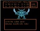 ドラクエ4 極限低レベルエスターク戦