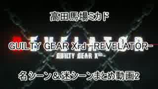高田馬場ミカド GGXrdR 名シーン&迷シーンまとめ動画2