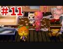 【とびだせどうぶつの森amiibo+】  ジュン森プラス ✿ 実況 #11