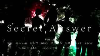 【オリジナルMV】Secret Answer【歌ってみた】