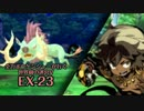 【ADVANCED実況】 全力ボウケンシャーが行く世界樹の迷宮V 【EX-23】