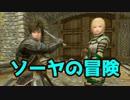 【Skyrim】ソーヤの冒険 探求編1【ゆっくり実況】