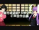 【第十四回東方卓遊偽】東方卓遊戯SW2.0 CM合作企画