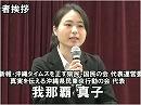 【民間防衛】日本を守る沖縄 意見参加対話シンポジウム[桜H29/3/29]