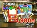 【CM】レインボーアート(旧)