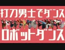 【MMD刀剣乱舞】ダンスロボットダンス【打刀男士14振】