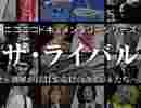 【予告編】ニコニコドキュメンタリーシリーズ『ザ・ライバル』 ~世界が注目する12のライバルたち~