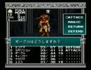 【旧約・女神転生I・II】初見実況プレイ11