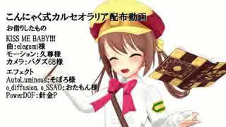 【MMD花騎士】 カルセオラリア 【モデル配布】