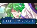 【東方卓遊戯】 東方冥樹抄 4-1 【世界樹の迷宮】