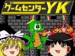 【ゲームセンターYK】ゆっくり課長レインボーアイランドに挑戦Part7