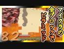 【Minecraft】マイクラの全ブロックでピラミッド Part82【ゆっくり実況】
