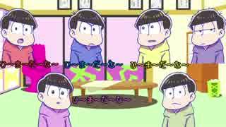 【卓ゲ松さん】六人でウミガメのスープを