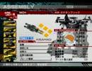 【アーマードコア FF】武器腕タンクで字幕プレイ part30