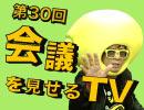 会議を見せるテレビ 第30回 ゲスト:山本シュウ&吉永龍樹