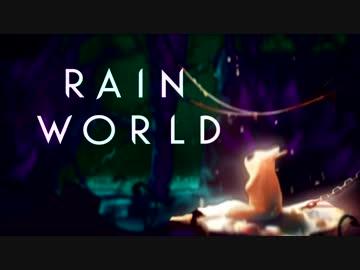 【Rain World】 荒廃した世界で家族を探す猫 【Cycle1】