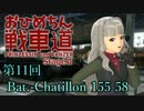 【WoT】お姫ちん戦車道Stage II 第11回【Im@s】