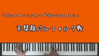 【MHXX】天彗龍バルファルク戦【ピアノア