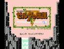 ファミコンのゼルダの伝説のロム版とディスク版の音を比較してみる。