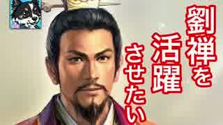 #11【三國志13PK】劉備は劉禅を活躍させた