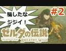 【ゼルダの伝説】のんびり実況プレイ#2【ブレス オブ ザ ワイルド】