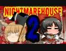 最恐のMOD「NightmareHouse2」バカとサイコは帰りたいpart9【ゆっくり実況】