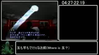 真・女神転生Ⅲ-NOCTURNE無印版RTA 11時間5