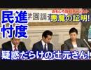 【民進がメディアに忖度要求】 疑惑だらけの辻元さん!拡散やめてニダー!