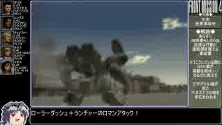 【ゆっくり実況】フロントミッション4thをねっとりプレイ 全9/17話