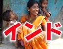 英語を話せないアホが1か月インドに行ってみた part.3